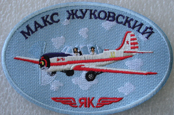 # ya097 Yak-52 pilot patch from Zhukovskiy airshow 1
