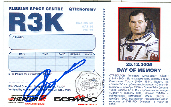 # vin099a Russian Space Center QTH:Korolev card 2