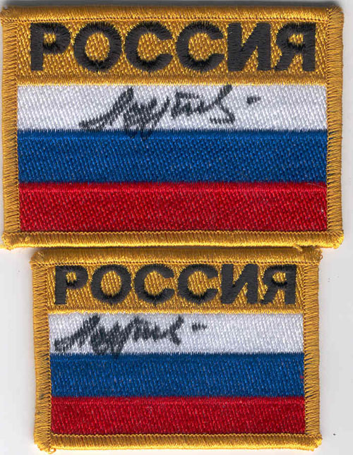 # aup172a            Russian flag patches signed by A.Lazutkin 1