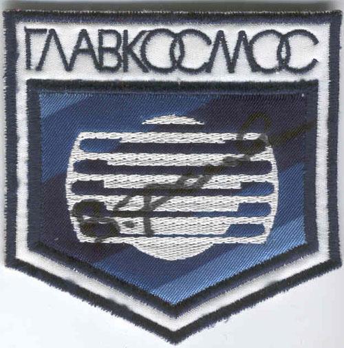 # aup105            Glavkosmos patch autographed by Viktor Savinykh 1