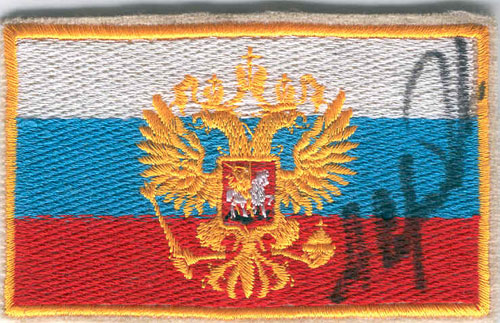 # aup127            Cosmonaut Serebrov autographed Russian Federation flag patch. 1