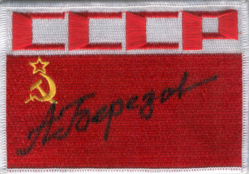 # aup151            Soviet flag cosmonaut patches signed by commander Soyuz T-5 flight A.Berezovoy 1