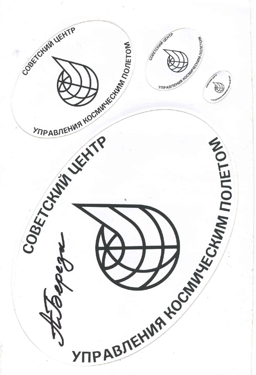 # vsi125            Set of TSUP decals with autograph of cosmonaut Berezovoy 1