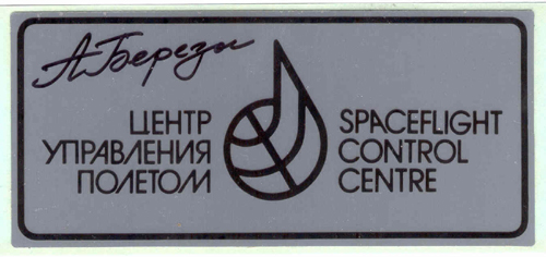 # vsi127            Spaceflight Control Center signed by Berezovoy metallic decal 1
