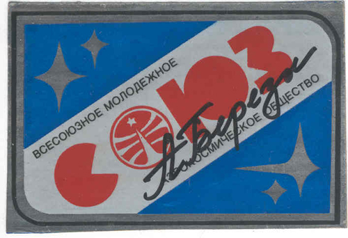 # vsi131            Soyuz association autographed decal 1