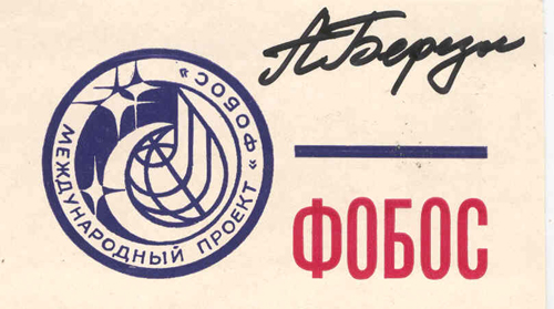 # vsi132            Phobos Mars project TSUP papet tag signed by cosmonaut Berezovoy 1