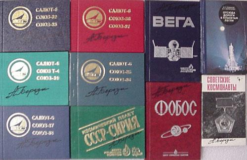 # br110            Cosmonaut Berezovoy books part-1 1