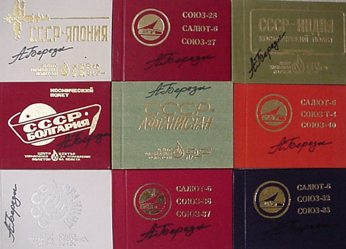 # br111            Cosmonaut Berezovoy books Part-2 1