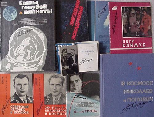 # br112            Cosmonaut Berezovoy books Part-3 1