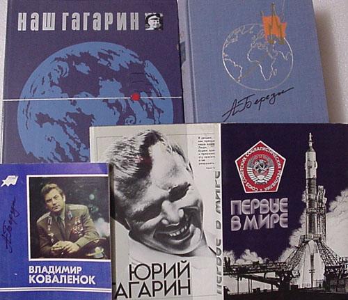 # br113            Cosmonaut Berezovoy books Part-4 1