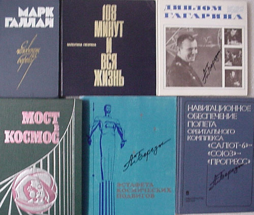 # br114            Cosmonaut Berezovoy books Part-5 1