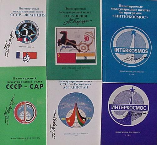 # br115            Cosmonaut Berezovoy books Part-6 1