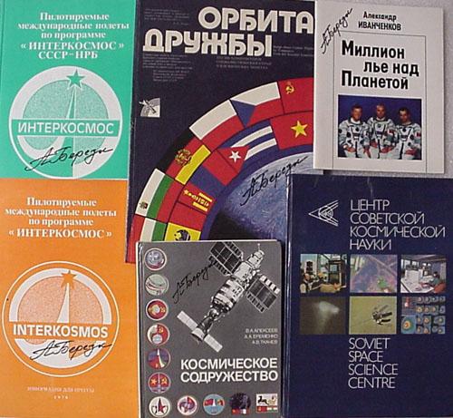 # br115            Cosmonaut Berezovoy books Part-7 1