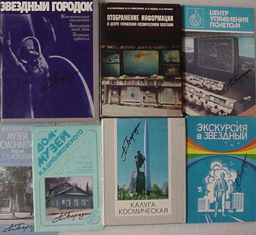 # br116            Cosmonaut Berezovoy books Part-8 1