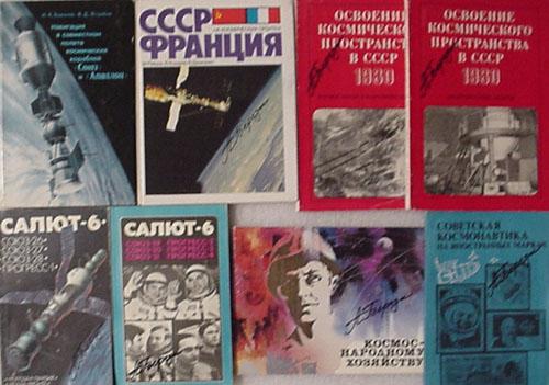 # br117            Cosmonaut Berezovoy books Part-9 1