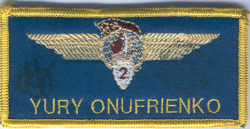 # fp076            Cosmonaut Yuri Onufrienko patches flown on IS 2