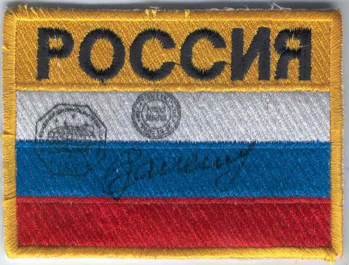 # fp096            Rossiya (Russia) flown on ISS cosmonaut Sokol 1