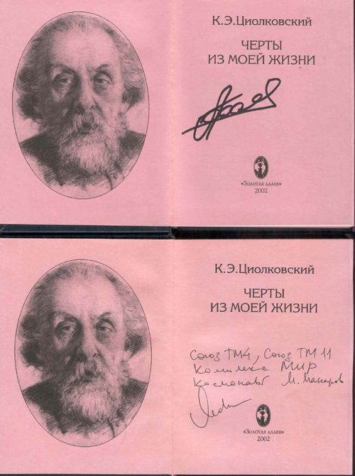 # cb089            K.Tsiolkovskiy `The Lines from my Life` autographed book 2