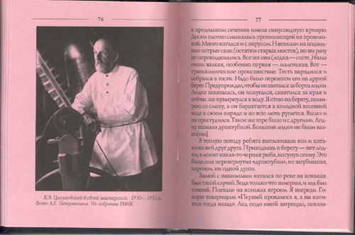 # cb089            K.Tsiolkovskiy `The Lines from my Life` autographed book 4