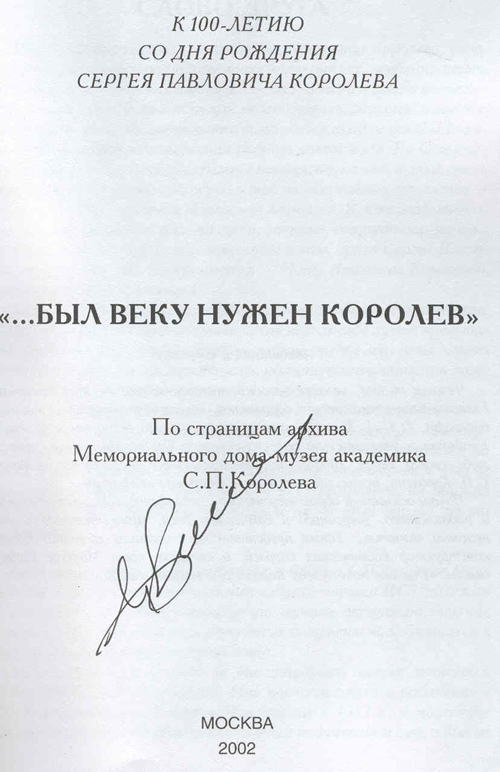 # cb090            A Century required Korolev signed book 2