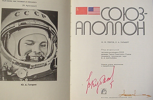 # cb102            Soyuz-Apollo book signed by Kubasov and Dzhanibekov 2