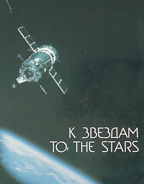 # cb099            To The Stars book autographed by 5 cosmonauts 1