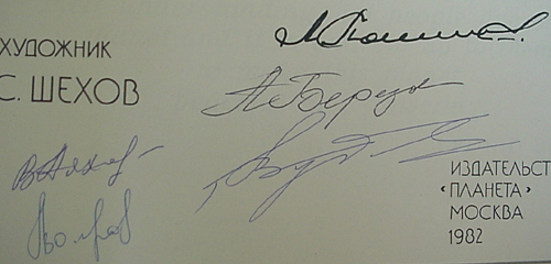 # cb099            To The Stars book autographed by 5 cosmonauts 2