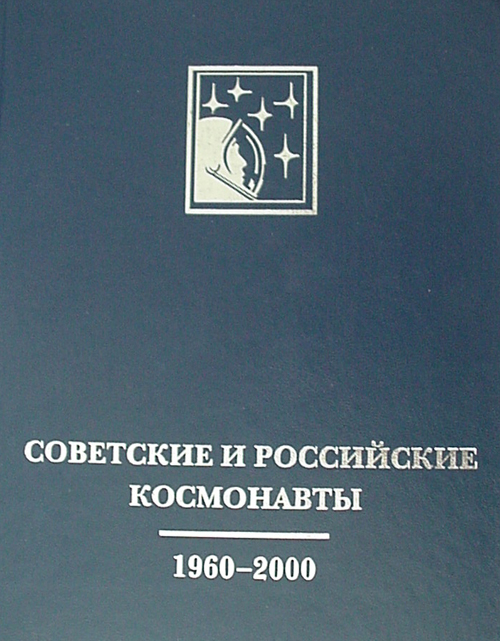 # cb098            Soviet and Russian cosmonauts 1960-2000 signed by 5 book 1