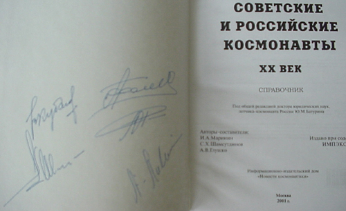# cb098            Soviet and Russian cosmonauts 1960-2000 signed by 5 book 2