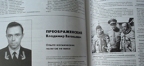 # cb098            Soviet and Russian cosmonauts 1960-2000 signed by 5 book 3
