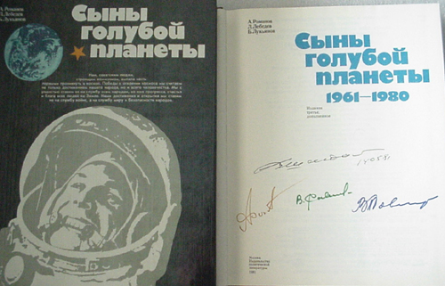 # cb166            Sons of the Blue Planet 4 cosmonauts signed at Baikonur 1