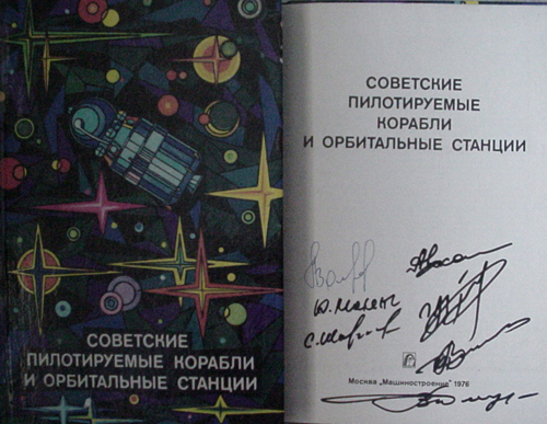 # cb151            7 cosmonauts signed book `Soviet manned ships and stations` 1