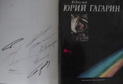 # cb191            8 cosmonauts signed book Yuri Gagarin 1