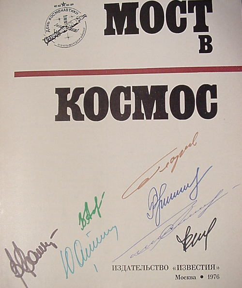 # cb200            18 autographs in book `Bridge to Cosmos` 2