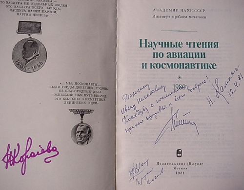 # cb095            Book autographed by Koroleva, Titov and Kamanin 2