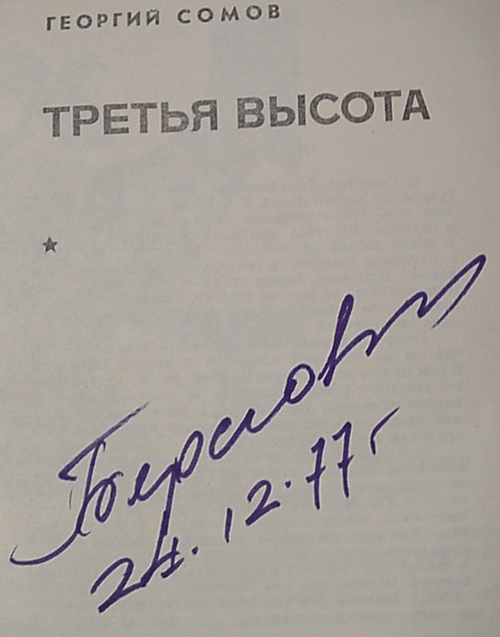 # cb201            Book autographed by Soyuz-3 cosmonaut G.Beregovoy 2