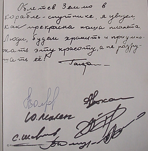 # cb203            Gagarin book autographed by 7 cosmonauts 2
