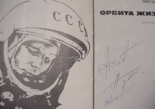 # cb204            Orbite of Life book dedicated Gagarin and signed by 3 cosmonauts 2