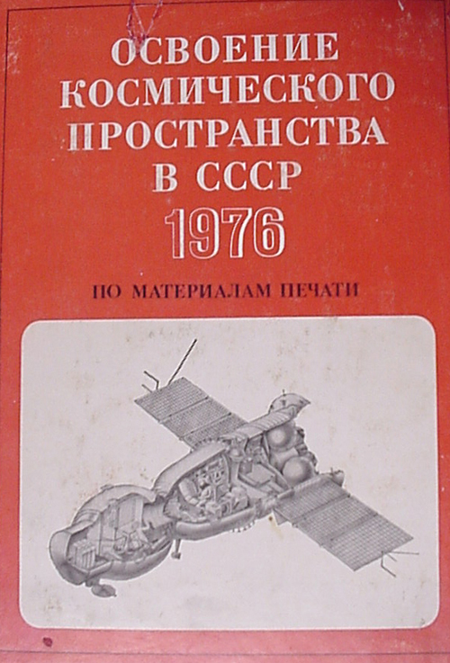 # cb207            Soyuz -31 USSR-East Germany cosmonauts signed book 1