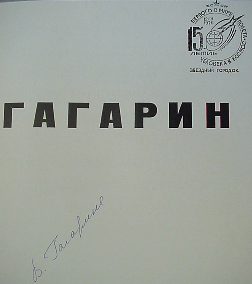 # cb094            Gagarin`s wife V.Gagarina signed book 2