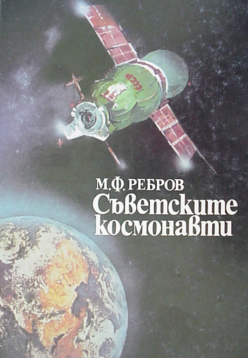 # cb209            Seven cosmonauts signed Bulgarian book 1