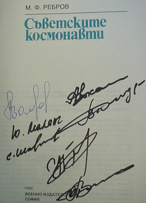 # cb209            Seven cosmonauts signed Bulgarian book 2