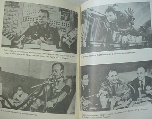 # cb209            Seven cosmonauts signed Bulgarian book 3