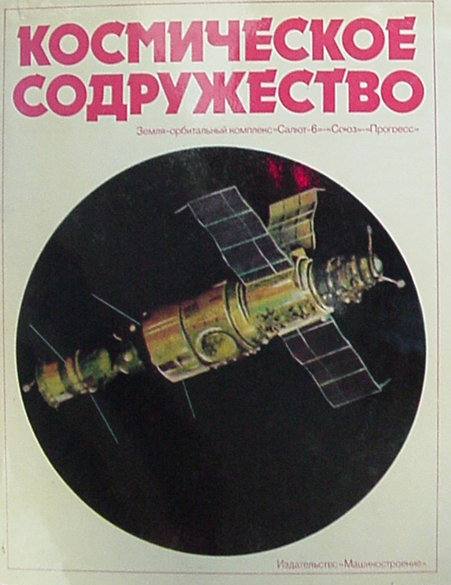 # cb210            3 cosmonauts autographed Space Cooperation book 1