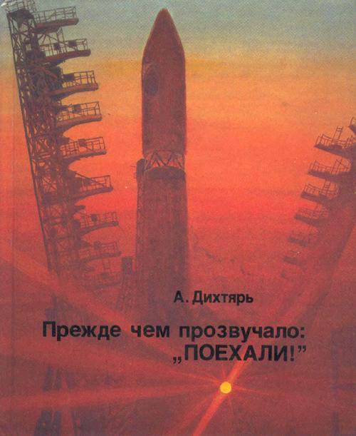 # cb211            Cosmonauts Titov, Popov, Malyshev, Rozhdestvensiy, Berezovoy signed book 1