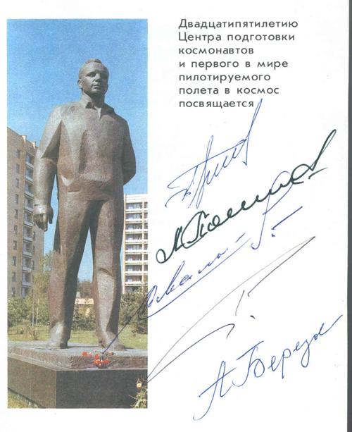 # cb211            Cosmonauts Titov, Popov, Malyshev, Rozhdestvensiy, Berezovoy signed book 2