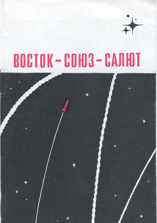 # cb214            Cosmonaut Lazarev autographed Vostok-Soyuz-Salyut booklet 1