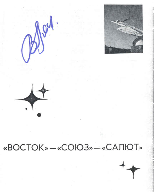 # cb214            Cosmonaut Lazarev autographed Vostok-Soyuz-Salyut booklet 2