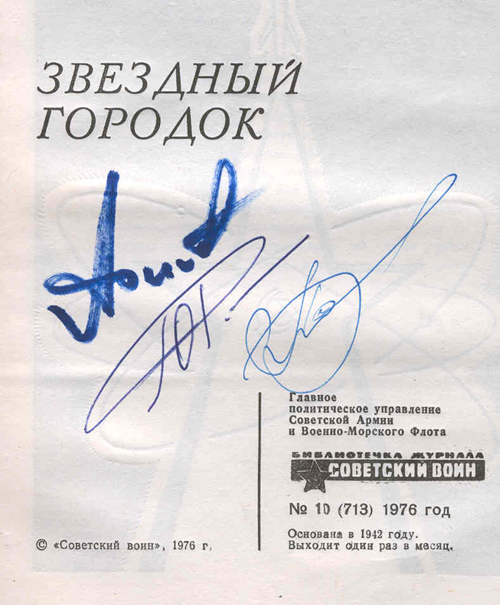 # cb215            Star City book signed by cosmonauts Filipchenko, Viktorenko and Romanenko 2