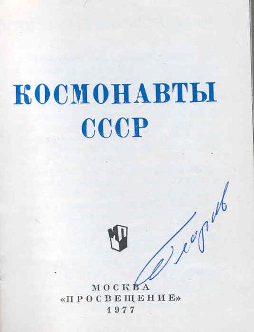 # cb091            21 Cosmonauts signed book from library of Yuri Glazkov 2